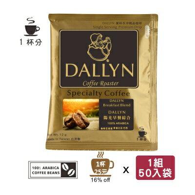 【DALLYN】陽光早餐綜合濾掛咖啡50入袋 Breakfast blend coffee | DALLYN豐富多層次 0