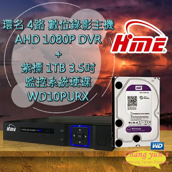 ►高雄台南屏東監視器◄環名HME4路數位錄影主機AHD1080PDVR+WD10PURX紫標1TB3.5吋監控系統硬碟