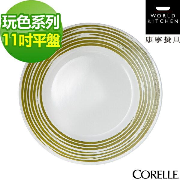 【美國康寧CORELLE】玩色系列11吋平盤(綠)