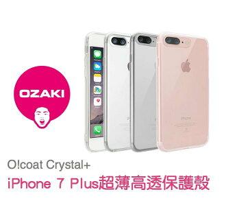 Ozaki O!coat Crystal+ for iPhone 7 Plus 5.5吋 超薄 高透 保護殼(三色)