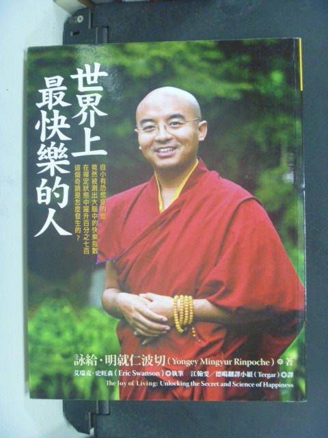 【書寶二手書T3/宗教_HDD】世界上最快樂的人_詠給.明就仁波切