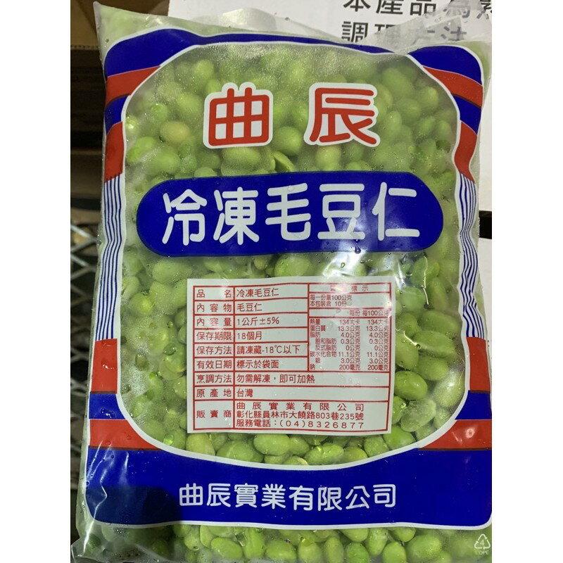 【小可生鮮】冷凍毛豆仁  1公斤/包  冷凍保鮮 毛豆 豆類 冷凍新鮮蔬菜 便宜蔬菜宅配到家 曲辰