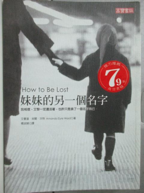 【書寶二手書T6/翻譯小說_HSZ】妹妹的另一個名字_楊淑媜, 艾曼達.