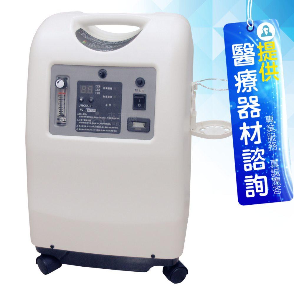 來而康 組合商品 巨貿 製氧機 JMC5A Ni 5公升 加 眾里血氧濃度計 二級