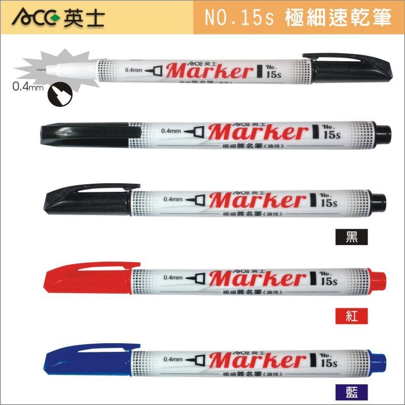 英士 極細速乾筆 NO.15S / 0.4 mm