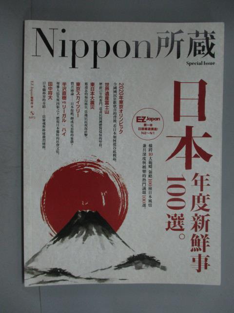 ~書寶 書T1/語言學習_ZKA~ 年度新鮮事100選:Nippon所藏日語 講座_EZ