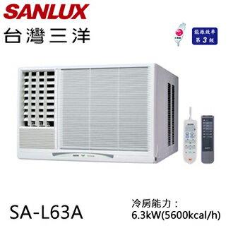 SANLUX SA-L63A 三洋 ( 適用坪數約11坪、5600kcal )三級窗型冷氣機(左吹)【公司貨】