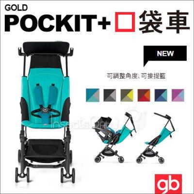 ?蟲寶寶?【GB Pockit+ 】可調整椅背 口袋車/口袋推車 + 收納袋組合賣場 (代理商公司貨,保固一年)
