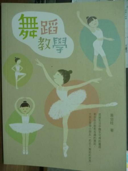【書寶二手書T8/大學藝術傳播_PNH】舞蹈教學_黃金桂