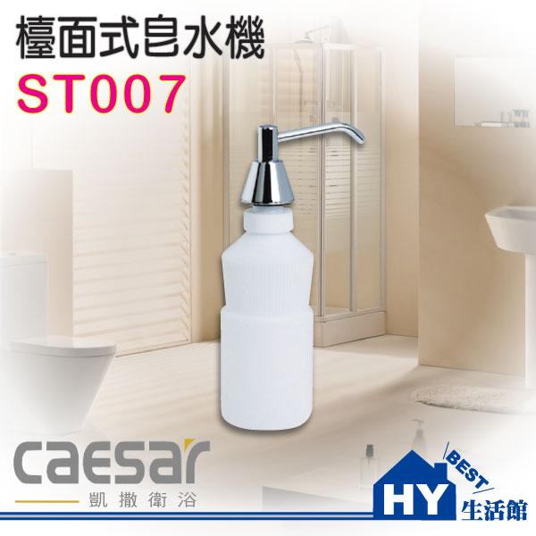 Caesar 凱撒衛浴 檯面式皂水機 ST007 檯面式給皂機《HY生活館》水電材料專賣店