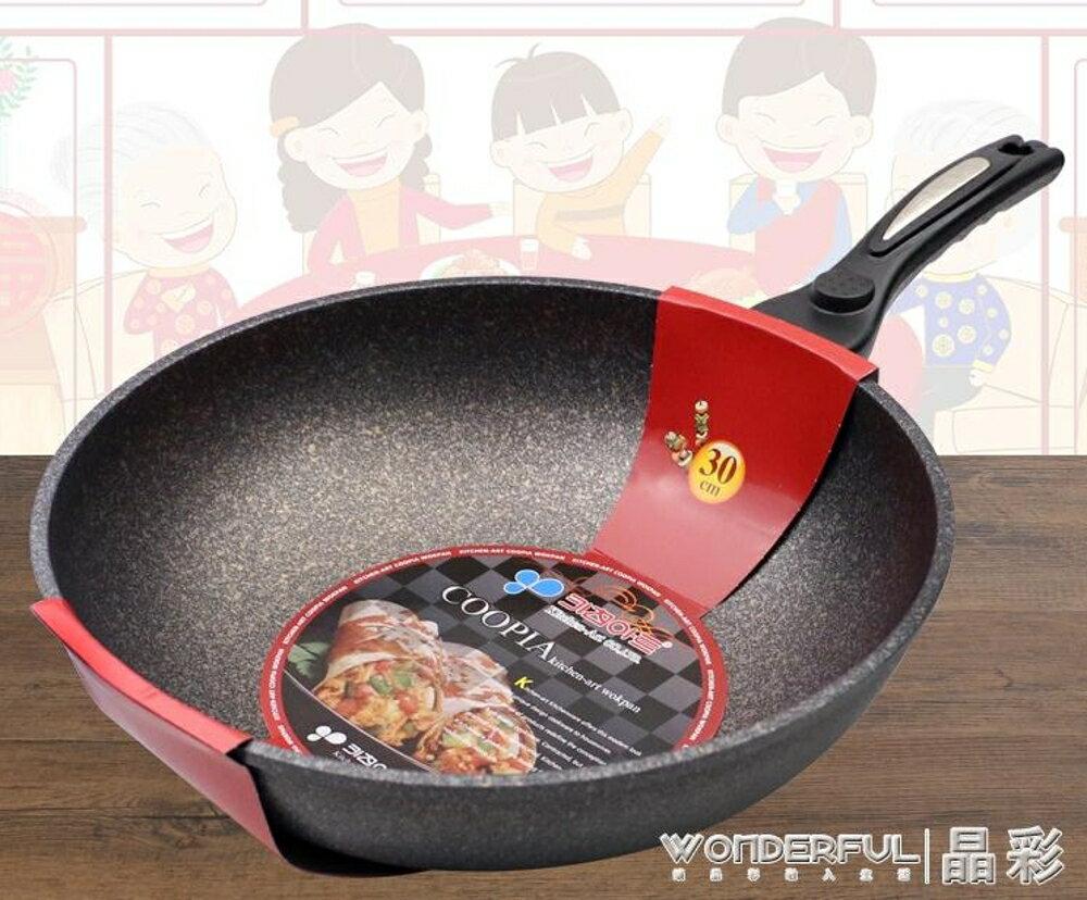 炒鍋不粘鍋平底家用無油煙無涂層鍋具電磁爐通用炒菜鍋  全館八五折