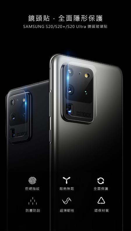 QinD SAMSUNG Galaxy S20 Ultra 鏡頭玻璃貼