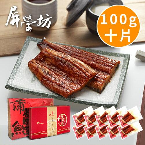 【屏榮坊】日式蒲燒鰻-10入<100g片>(伴手禮盒海鮮端午送禮)