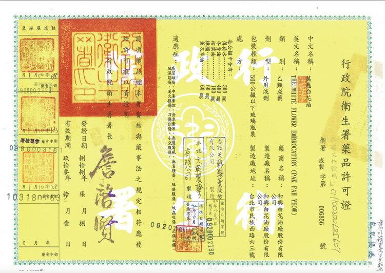 萬應白花油(2號)-10ml 專品藥局【2006837】 2
