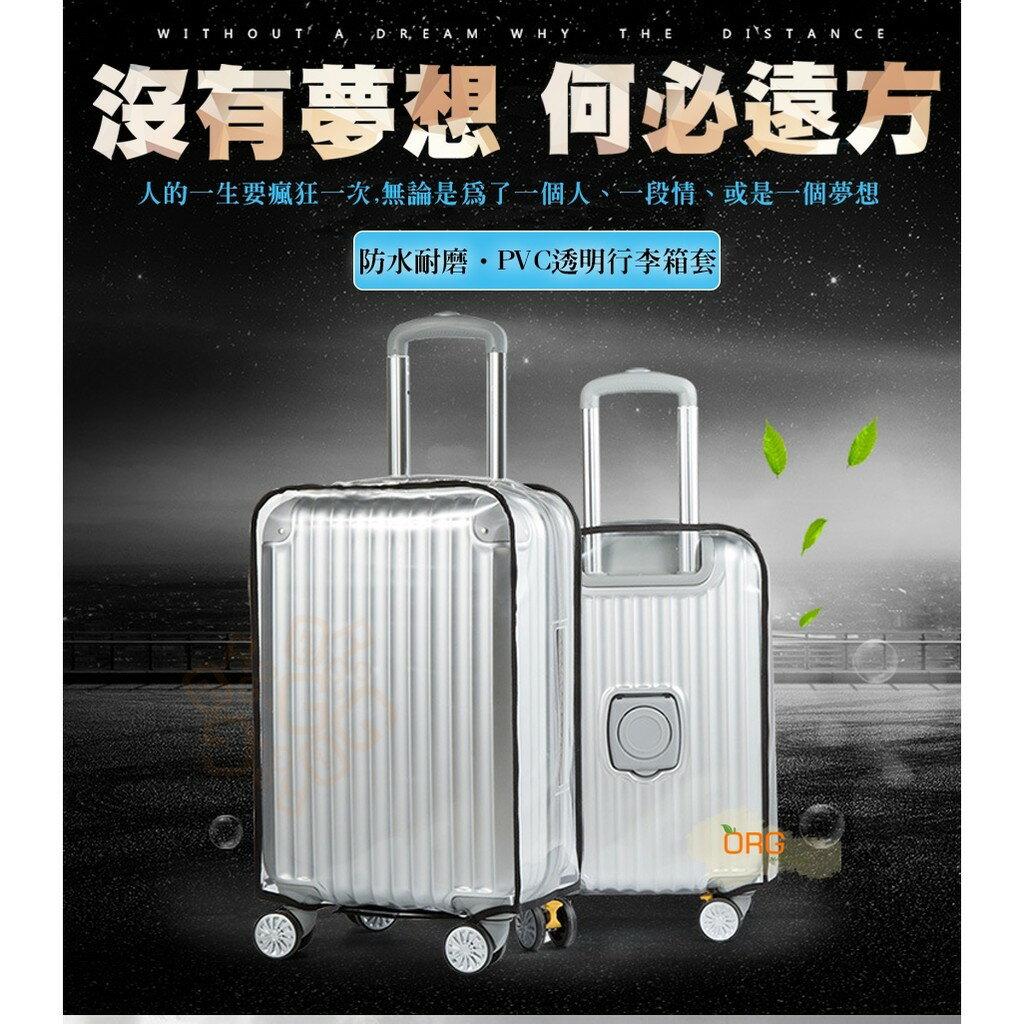 ORG《SD0817》20-30吋~ 透明 行李箱 防塵套 防塵罩 登機箱 防塵袋 保護套 旅行 旅遊 出國 防刮防水 2