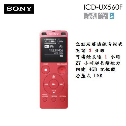 【滿3千,15%點數回饋(1%=1元)】SONYICD-UX560F數位錄音筆4G公司貨免運可分期最新焦點+廣域式錄音模式