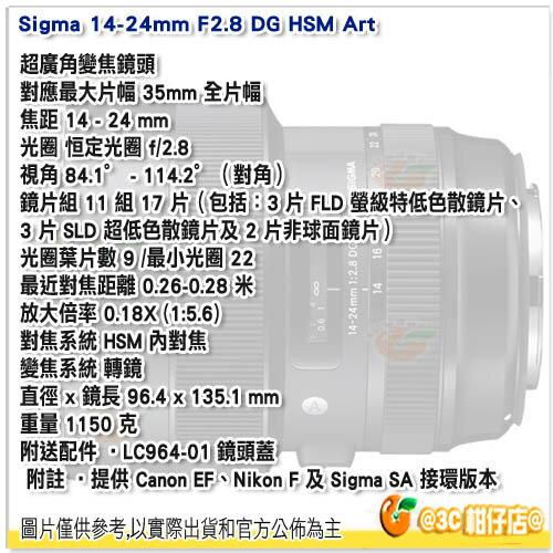 預購 Sigma 14-24mm F2.8 DG HSM Art 超廣角變焦鏡頭 恆伸公司貨 三年保固 CANON NIKON 1
