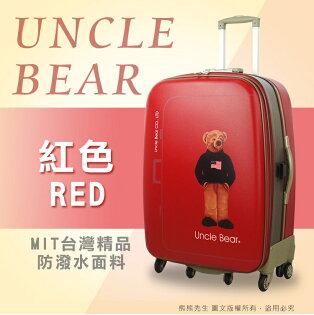 《熊熊先生》UNCLEBEAR熊熊叔叔行李箱旅行箱MIT台灣製造28吋附TSA鎖防潑水可加大+送好禮