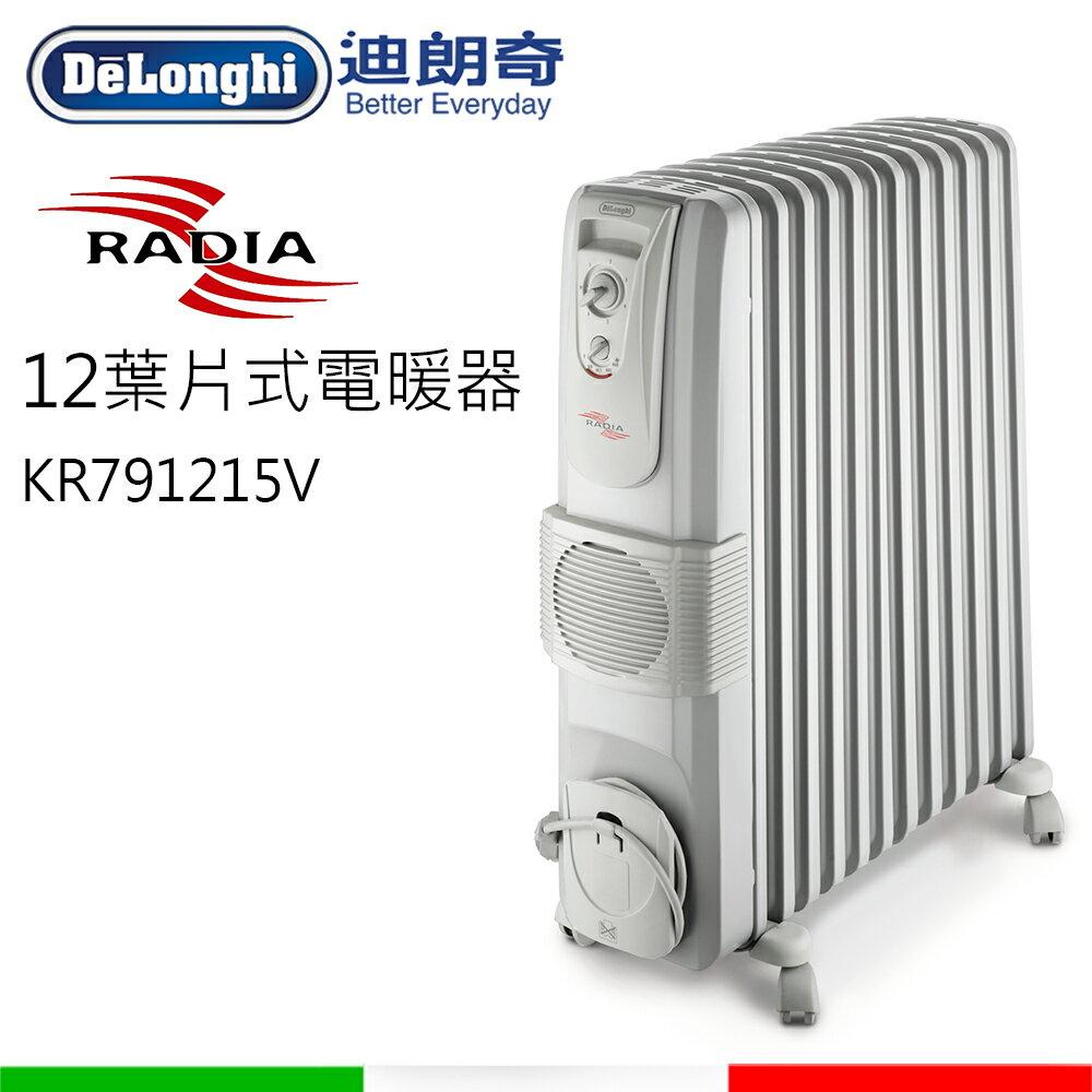 Delonghi 迪朗奇 12葉片式 電暖器 KR791215V【三井3C】