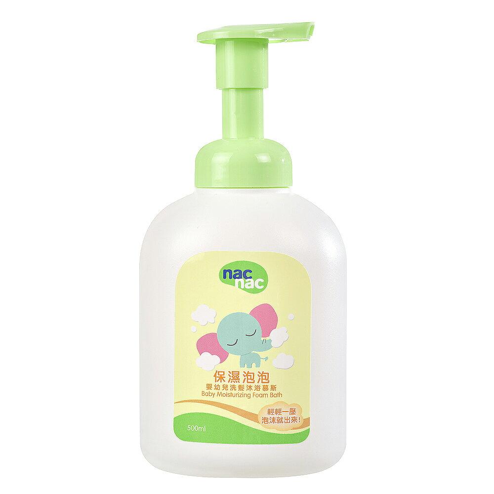 《買一送一》nac nac 保濕泡泡-洗髮沐浴慕斯 500ml(好窩生活節) - 限時優惠好康折扣