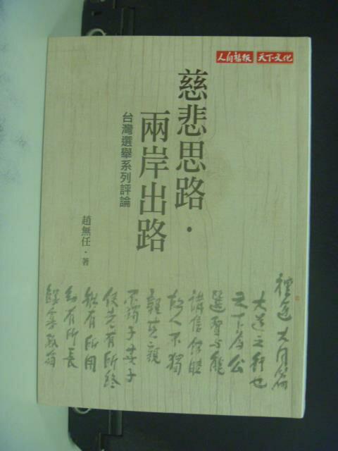 【書寶二手書T2/政治_OJW】慈悲思路.兩岸出路:台灣選舉系列評論_趙無任