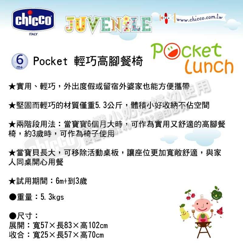Chicco - Pocket Lunch 輕巧高腳餐椅 (翠綠) 1