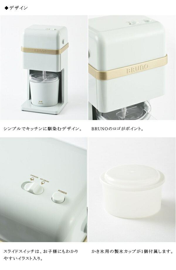 日本BRUNO /  2in1 二合一 刨冰機 冰淇淋機 調理機   / BOE061。2色。(10584)日本必買 日本樂天代購。滿額免運 7