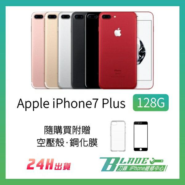 免運 當天出貨 Apple iPhone 7 Plus 128G 空機 5.5吋 簡配 9.9成新 蘋果 完美 翻新機 【刀鋒】