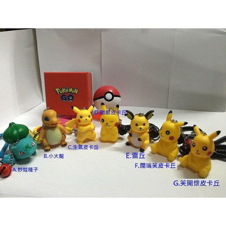 鑰匙圈吊飾 寶可夢 皮卡丘 小火龍 妙娃種子 精靈 Pokemon Go 神奇寶貝 寶貝球 精靈球 吊飾【AL019】