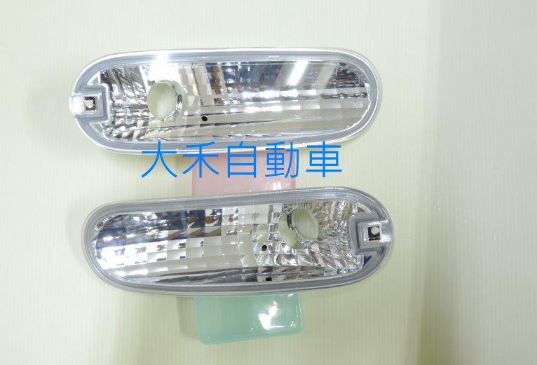 [大禾自動車] 福斯 VW NEW BEETLE 金龜車 98-05 晶鑽保桿方向燈 前小燈一組