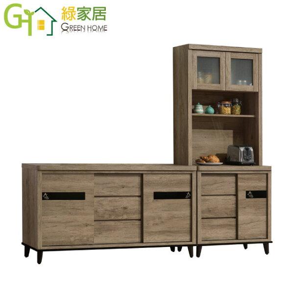 【綠家居】瑪拉蒂時尚7.9尺木紋餐櫃收納櫃組合(低+高餐櫃組合)