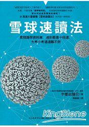 樂天書城:雪球速讀法:累積雜學資料庫,達到看書十倍速,大考小考通通難不倒