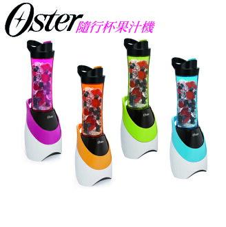 美國 OSTER 隨行杯果汁機-四色 (一機一杯) BLSTPB