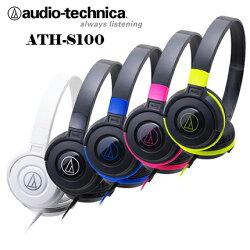 audio-technica 鐵三角 ATH-S100  可折疊式耳罩式耳機