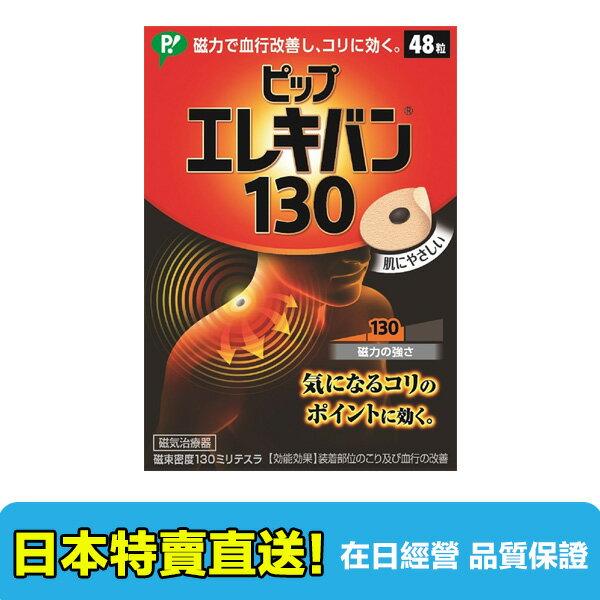 【海洋傳奇】【滿千日本空運直送免運】日本 易利氣 肩用 肩部舒緩永久磁石 磁力密度130 12 / 24 / 48粒磁石 2