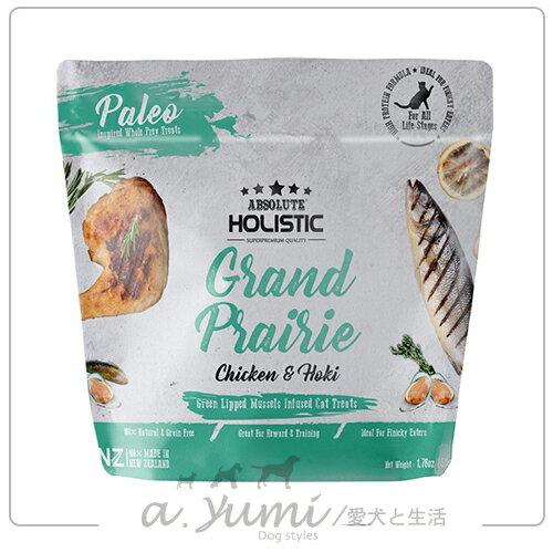 紐西蘭holistic》超越顛峰鮮食肉片愛貓主食50g93%純肉無穀類綠貽貝貓飼料