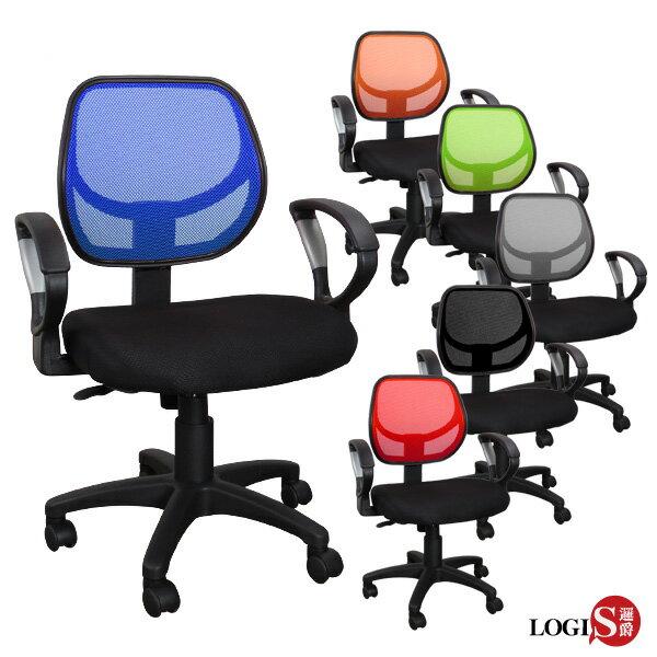 邏爵LOGIS普拉拉PU泡棉墊扶手電腦椅升降椅書桌椅辦公椅事務椅【712】