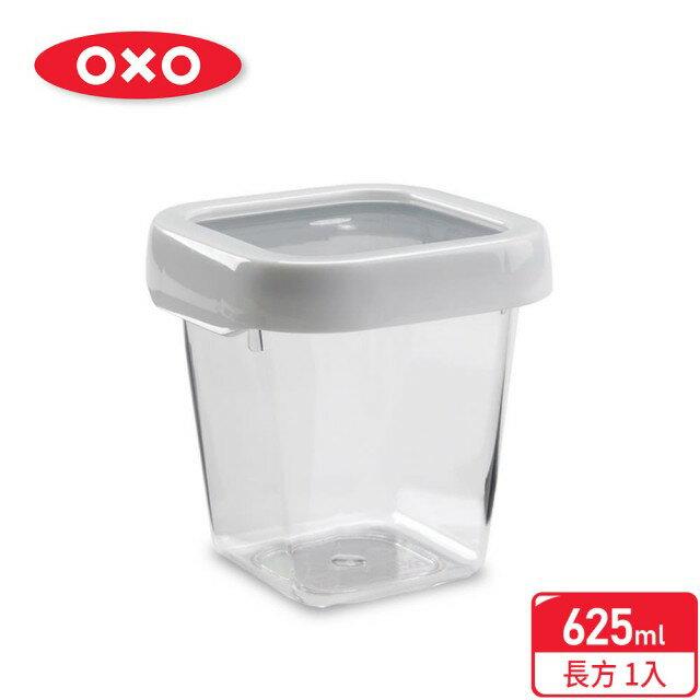 廚房用具/收納盒/密封盒 OXO 好好開密封保鮮盒0.625L 完美主義 居家生活節 【DY131】