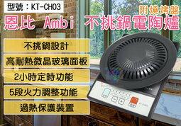 【尋寶趣】恩比 Ambi 不挑鍋電陶爐(附燒烤盤) 耐熱微晶面板 定時 5段火力調整 過熱保護 台灣製 KT-CH03