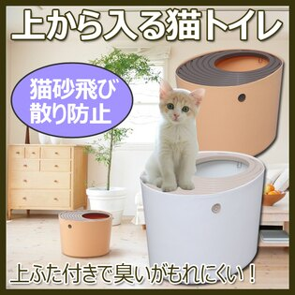 《日本IRIS》新立桶式防潑砂貓便盆IR-PUNT-420(2色)貓砂盆