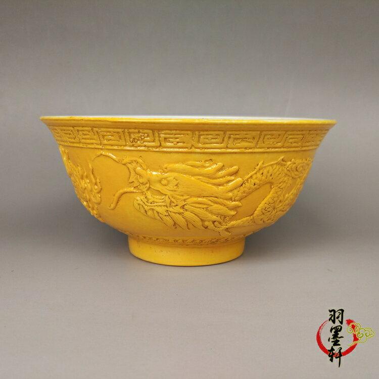 清乾隆黃釉雕刻龍紋碗 古玩古董陶瓷器仿古顏色釉收藏精品 羽墨軒