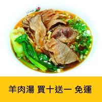 火鍋湯底推薦到北來順羊肉湯 買十送一 免運 (1650±10g/4人份/包)就在北來順牛羊肉麵推薦火鍋湯底