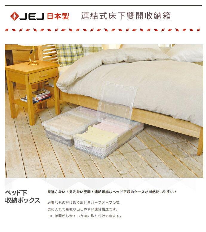 【日本JEJ】連結式床下雙開收納箱27L-3入 1
