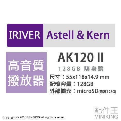 <br/><br/>  【配件王】日本代購 Astell & Kern AK120 II 128GB 隨身聽 撥放器 USB DAC DSD<br/><br/>