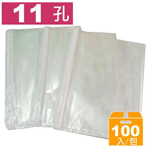 ~辦公必備~(量販20入)11孔資料冊內頁100入萬用內袋資料袋補充內頁袋