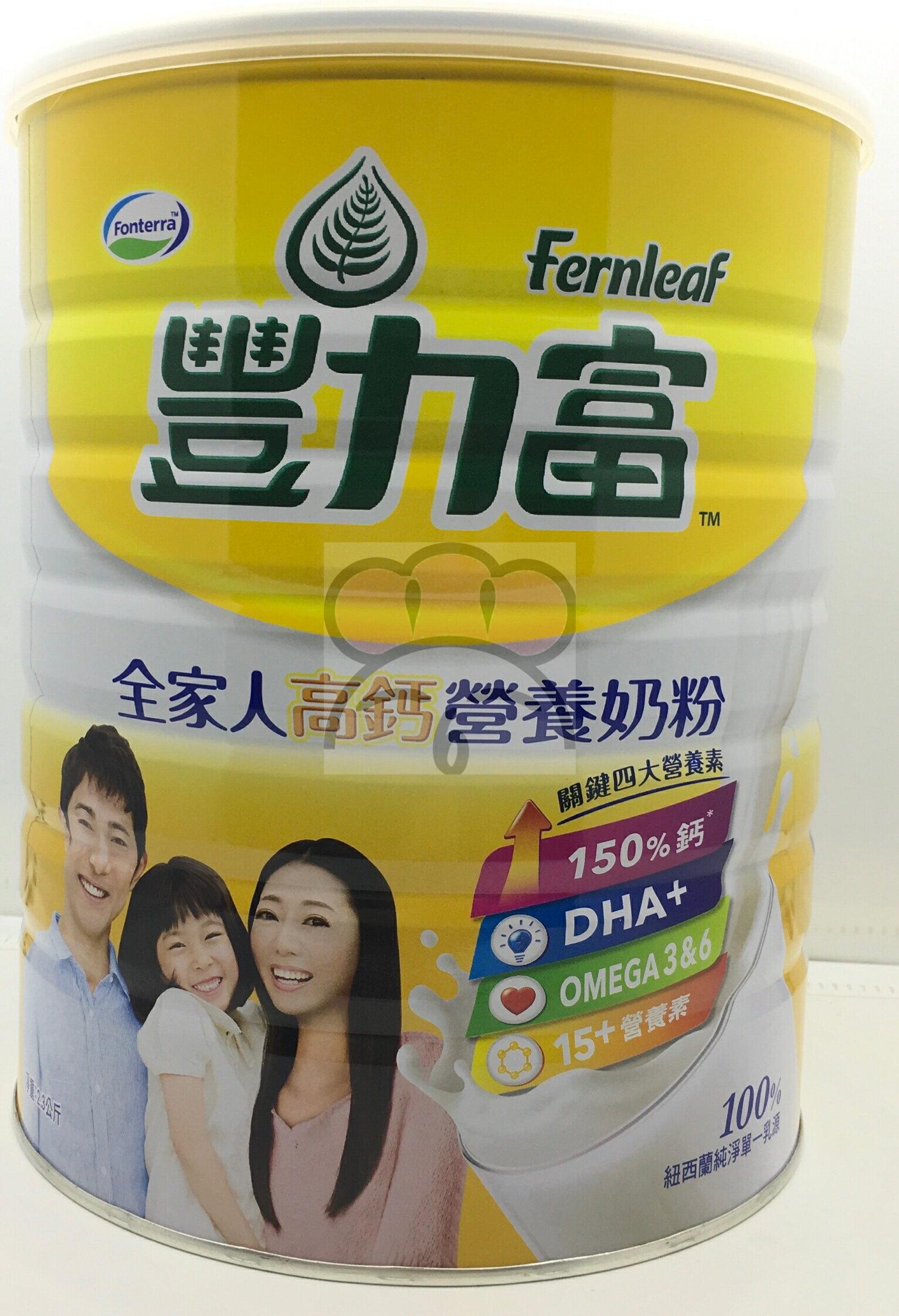 新開幕 衝評價 大....特惠 豐力富 全家人高鈣營養奶粉 2.3 g