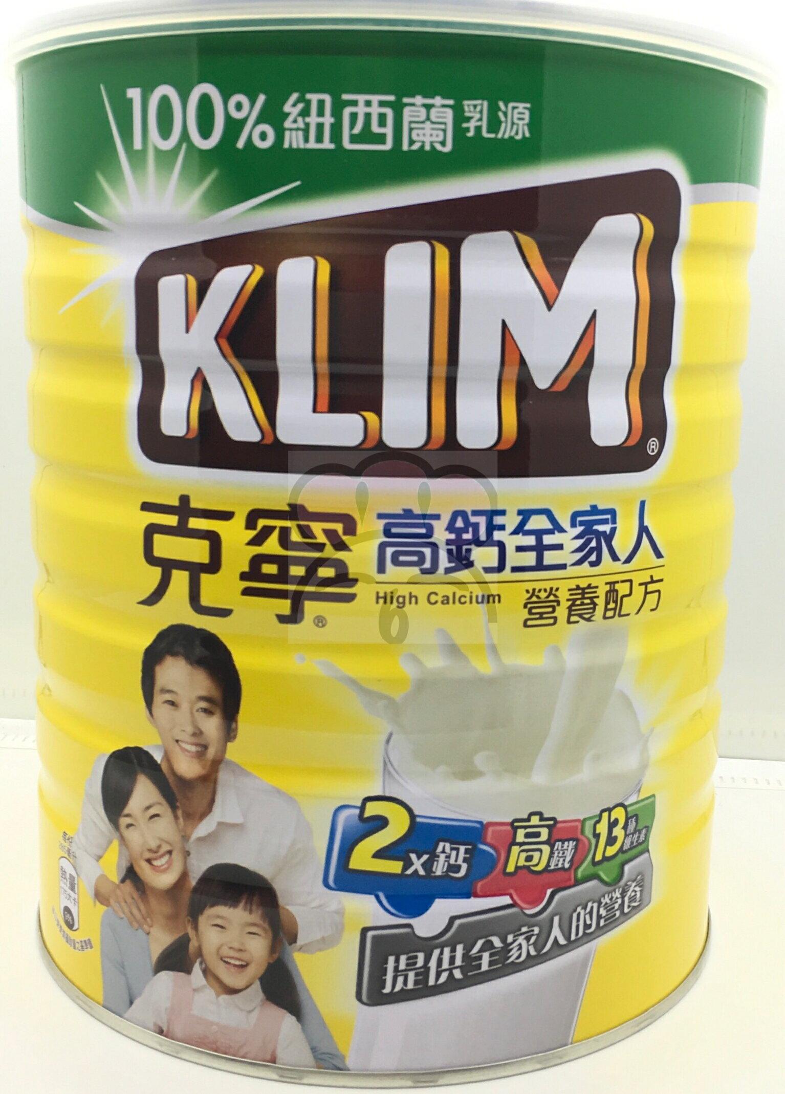 克寧 KLIM 2.3KG 高鈣全家人 全家超商取貨免運