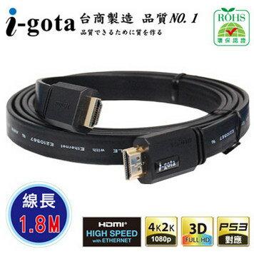 i-gota 超薄型 HDMI 1.4版數位影音傳輸線(1.8M)