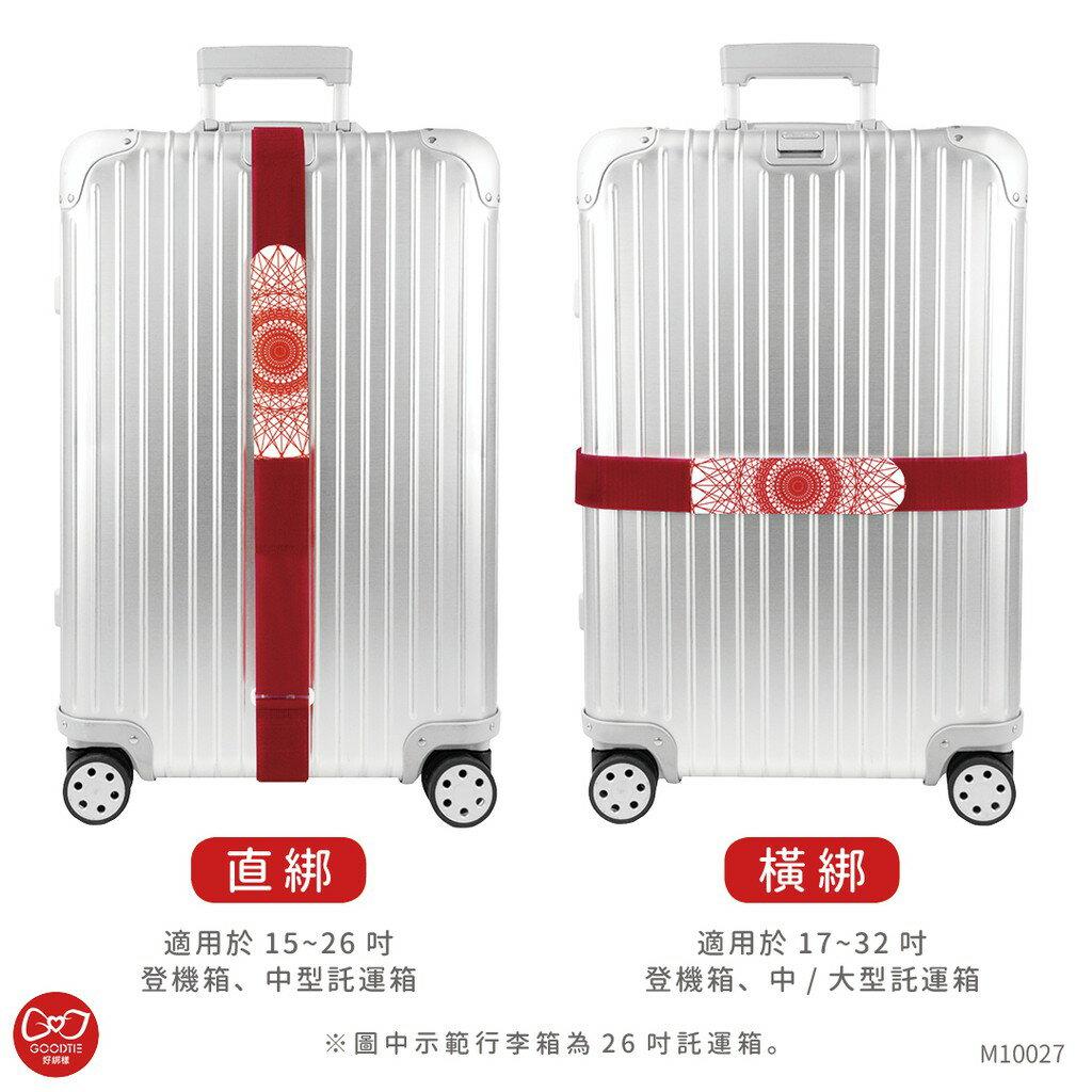魅力太陽 可收納行李帶 5 x 215公分 / 行李帶 / 行李綁帶 / 行李束帶【創意生活】