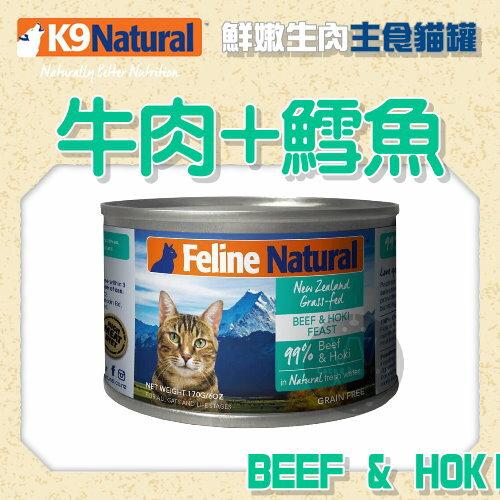 +貓狗樂園+ K9 Natural|鮮嫩生肉主食貓罐。無穀牛肉鱈魚。170g|$115--單罐